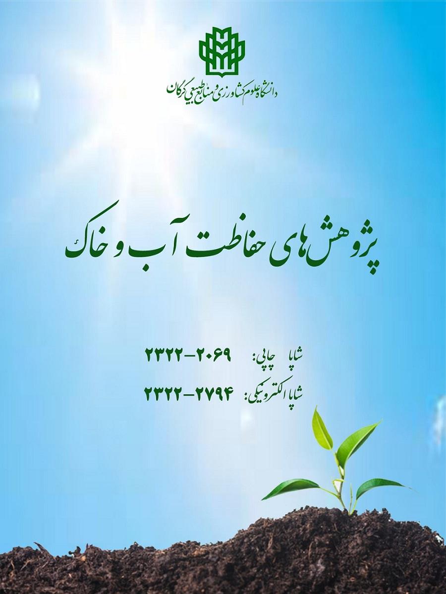 مجله پژوهشهای حفاظت آب و خاک